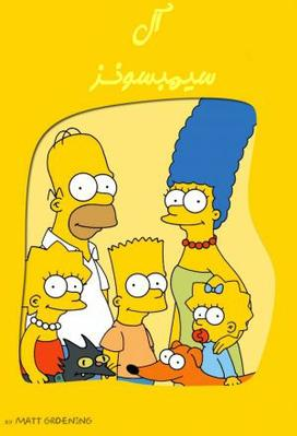 The Simpsons (season 28)