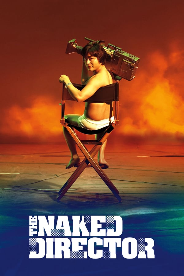 The Naked Director (season 1)